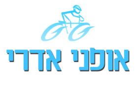אופני אדרי