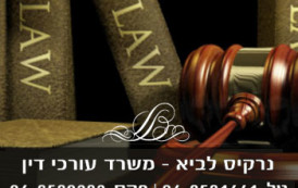 נרקיס לביא – משרד עורכי דין