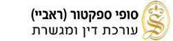 סופי ספקטור – עורכי דין משפחה בחיפה