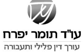 תומר יפרח – עורך דין פלילי ותעבורה