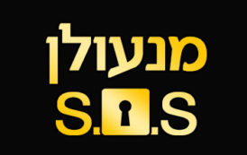 מנעולן S.O.S