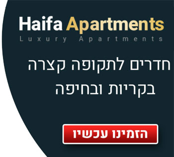 Haifa Apartments